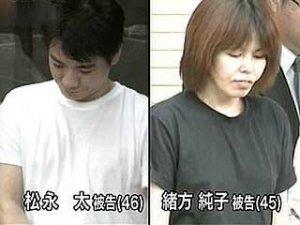 Юнко Огата и Футоши Мацунага
